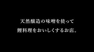 龍水亭 メッセージ