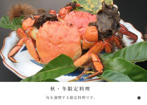 秋・冬限定料理