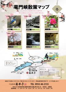 龍門散策マップ 8